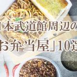 日本武道館周辺の「お弁当屋」10選