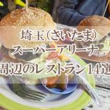 埼玉(さいたま)スーパーアリーナ周辺のランチ・レストラン14選