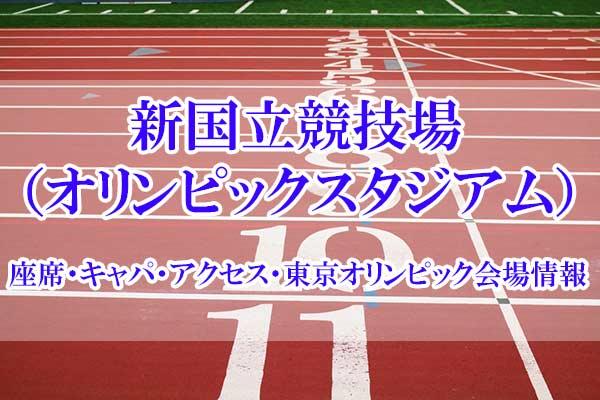 新国立競技場(オリンピックスタジアム)座席・キャパ・アクセス・オリンピック情報