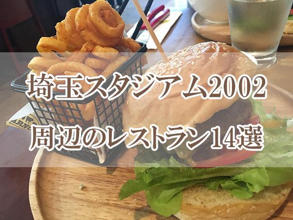 埼玉スタジアム2002のランチに最適なスタジアムグルメ情報14選