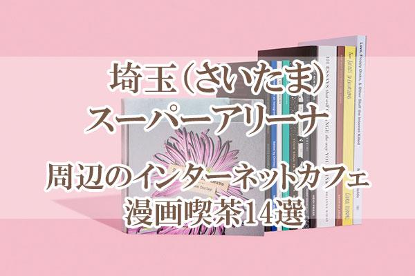 埼玉(さいたま)スーパーアリーナ近くのインターネットカフェ・漫画喫茶14選