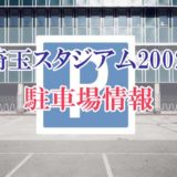 埼玉スタジアム2002周辺の(駐車場予約)をする方法