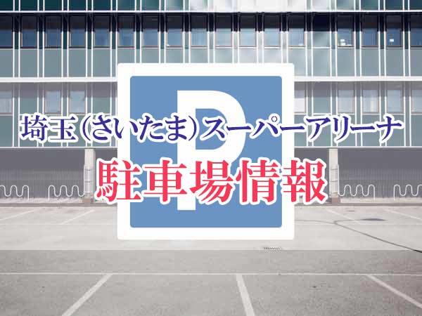 埼玉(さいたま)スーパーアリーナ周辺の(駐車場予約)をする方法
