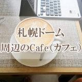 札幌ドーム周辺の人気カフェ情報14選
