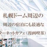 札幌ドーム周辺の宿泊にも最適なインターネットカフェ(漫画喫茶)14選