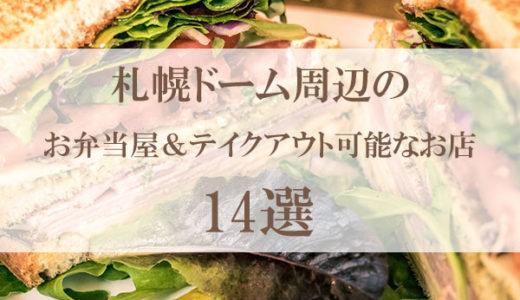 札幌ドーム周辺のお弁当屋&テイクアウト可能なお店14選