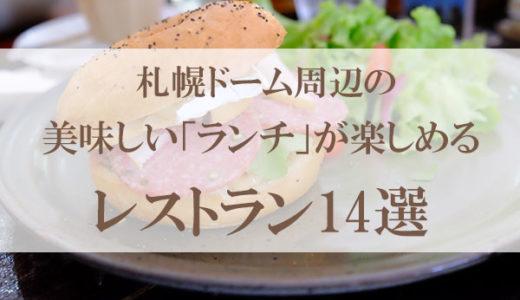 札幌ドーム周辺の美味しい「ランチ」が楽しめるレストラン14選