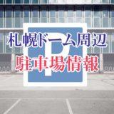 札幌ドーム周辺の(駐車場予約)をする方法