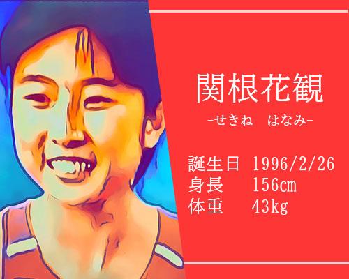 女子マラソン関根花観選手のプロフィールとかわいいインスタ