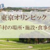東京オリンピック選手村の場所・施設・食事情報