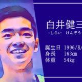 【東京五輪】体操男子代表 白井健三選手のプロフィールとかっこいいインスタ