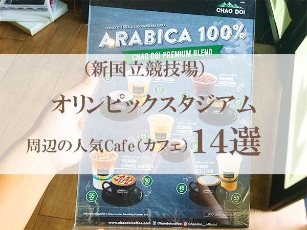 オリンピックスタジアム(新国立競技場)近くのカフェ情報14選