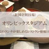 オリンピックスタジアム(新国立競技場)近くのランチが楽しめるレストラン情報14選