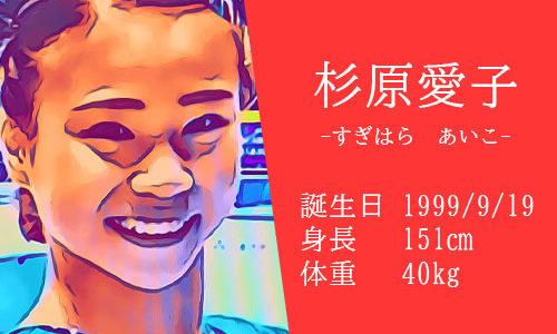 【東京五輪】体操女子代表 杉原愛子選手のプロフィールとかわいいインスタ