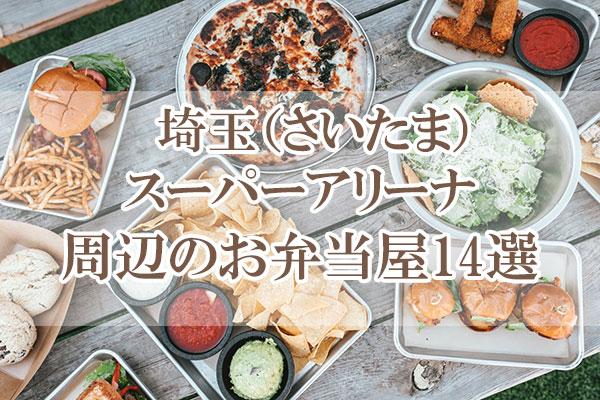 埼玉(さいたま)スーパーアリーナ周辺のお弁当屋&テイクアウト可能なお店14選