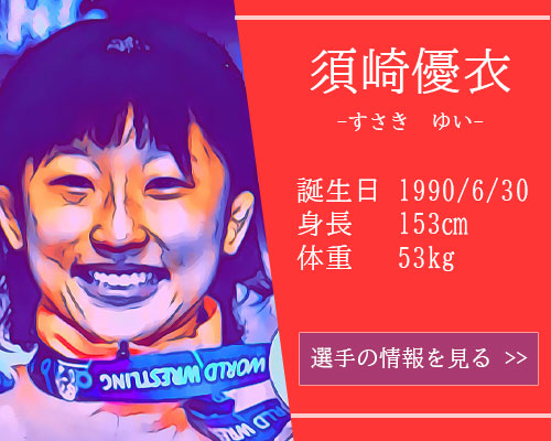 【東京五輪】女子レスリング50kg級 須崎優衣選手
