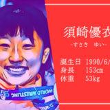 【東京五輪】女子レスリング50kg代表 須崎優衣選手の父親やかわいいインスタ
