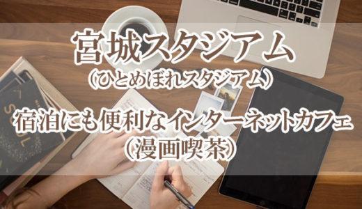 宮城スタジアム(ひとめぼれスタジアム)近くのインターネットカフェ&漫画喫茶14選