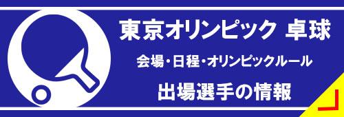 【東京五輪卓球】出場選手・ルール・会場・日程情報