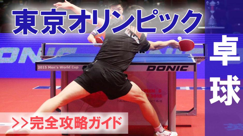 【東京五輪卓球完全ガイド】出場選手・見どころ・ルール・会場・日程まで完全網羅!