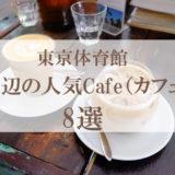 東京体育館周辺で時間つぶしができるカフェ8選