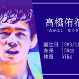レスリング57kg高橋侑希選手かっこいい筋肉インスタ