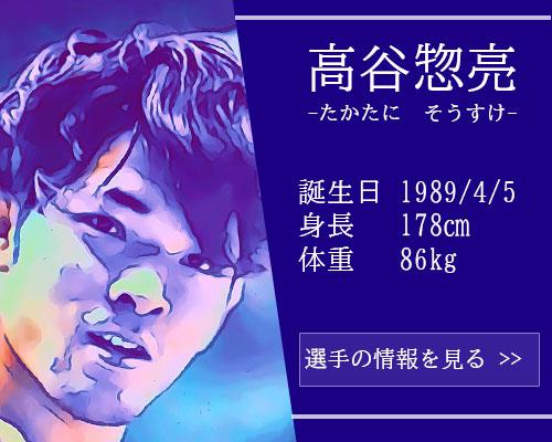 【東京五輪】男子レスリング86kg級 高谷惣亮選手