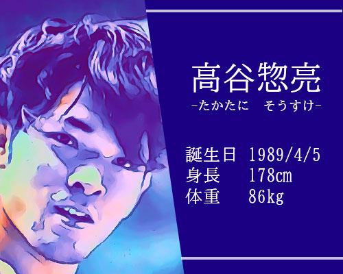 【東京五輪】レスリング86kg代表 高谷惣亮選手のイケメンっぷりとかっこいい筋肉インスタ