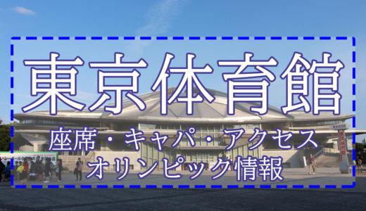 東京体育館の座席・キャパ・アクセス・オリンピック情報