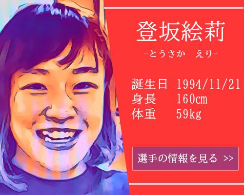 【東京五輪】女子レスリング48kg級 登坂絵莉選手