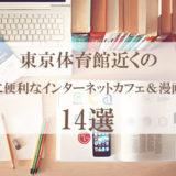 東京体育館近くの宿泊に便利なインターネットカフェ&漫画喫茶14選