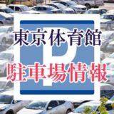 東京体育館周辺の駐車場(予約)をする方法