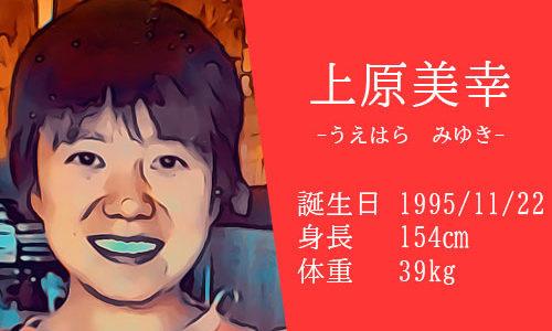 【東京五輪】女子マラソン上原美幸選手のプロフィールとかわいいインスタ