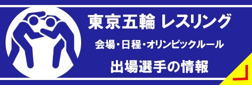 【東京五輪レスリング】出場選手・ルール・会場・日程情報