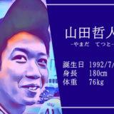【東京五輪】野球代表 山田哲人選手ってどんな人?ミスタートリプルスリーとは?