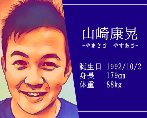 【東京五輪】野球代表 山崎康晃選手ってどんな人?かっこいいインスタ