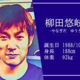 【東京五輪】野球代表 柳田悠岐選手は結婚してる?年俸・成績は?かっこいい髪型