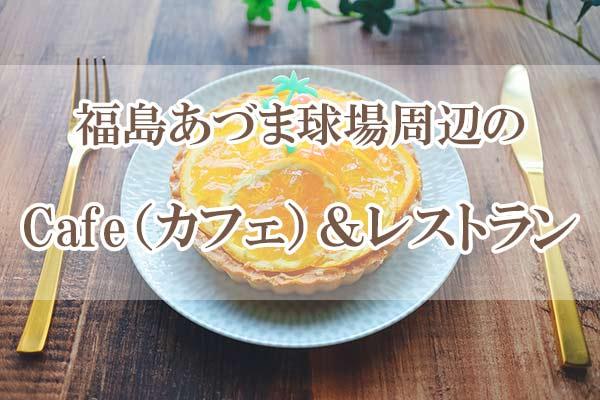 福島あづま球場周辺の美味しい「ランチ」が楽しめるレストラン&カフェ11選