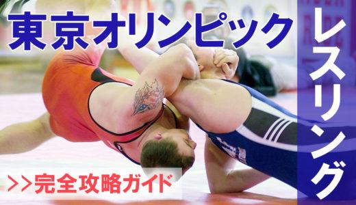 【東京五輪レスリング完全ガイド】出場選手・見どころ・ルール・会場・日程まで完全網羅!
